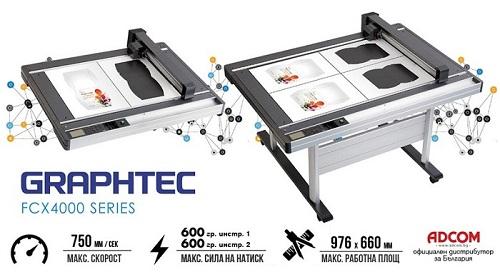 Режещи маси Graphtec FCX4000